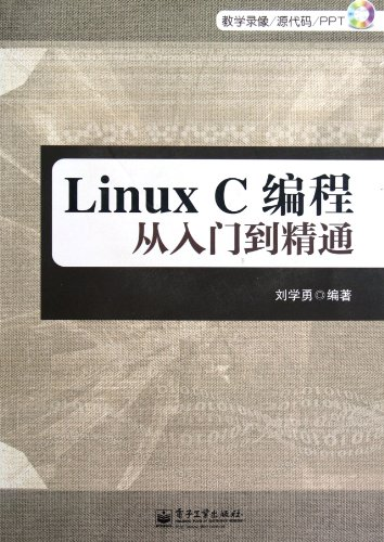 LinuxC programming from entry to the master (including a DVD disc)(Chinese Edition): LIU XUE YONG