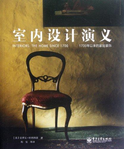 The Interior Design Kingdoms: home decoration since: SHI DI WEN