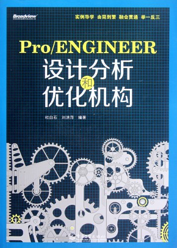 ProENGINEER design analysis and optimization of institutions (with DVD disc 1)(Chinese Edition): DU...