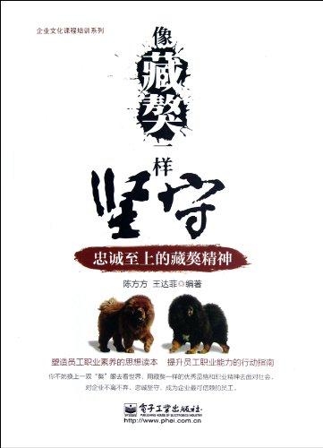 9787121174797: Stick Like The Tibetan Mastiff- The Loyal Tibetan Mastiff Spirit (Chinese Edition)
