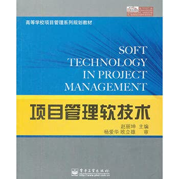 9787121175275: Project management software(Chinese Edition)