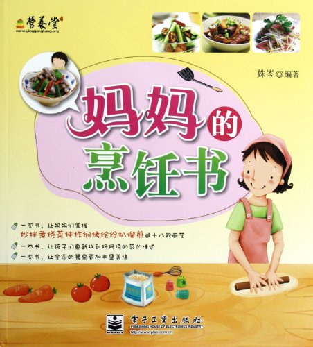 The liberal arts Genuine] mother's cooking book: SHU CEN ZHU