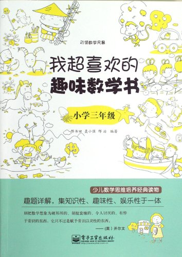 9787121175732: My Favourite Fun Math Book-Third Grade (Chinese Edition)