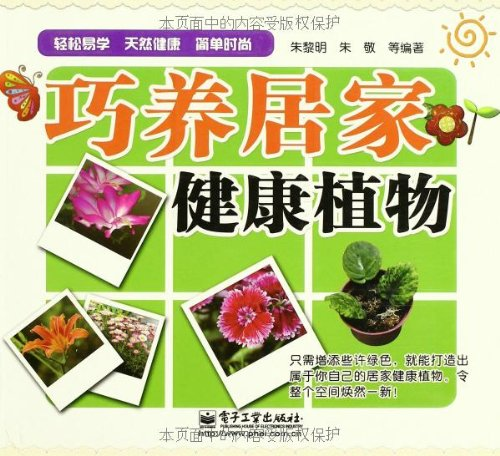 9787121176951 clever the Yang home health plant (full color)(Chinese Edition): ZHU LI MING DENG ...