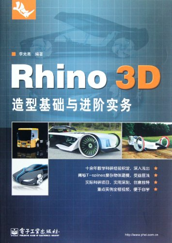 Rhino3D form the basis of the Advanced: LI GUANG LIANG