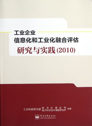 9787121177828: The logistics industry development constucts with modern logistics system (Chinese edidion) Pinyin: wu liu ye fa zhan yu xian dai wu liu ti xi jian she