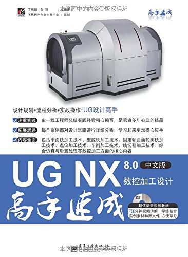 UG NX 8.0 CNC machining design master crash (Chinese Edition) (With DVD disc 1)(Chinese Edition): ...