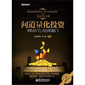 9787121179631: Asked quantitative investment: MATLAB to knock on the door(Chinese Edition)