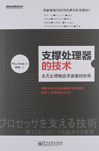 Support processor technology world: the never-ending pursuit of speed(Chinese Edition): AN TENG ...