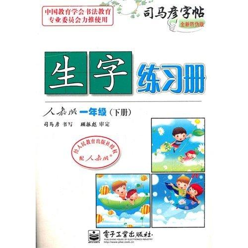Sima Yan copybook: Vocabulary Workbook (Grade 1) (PEP) (new anti-counterfeiting Edition)(Chinese ...