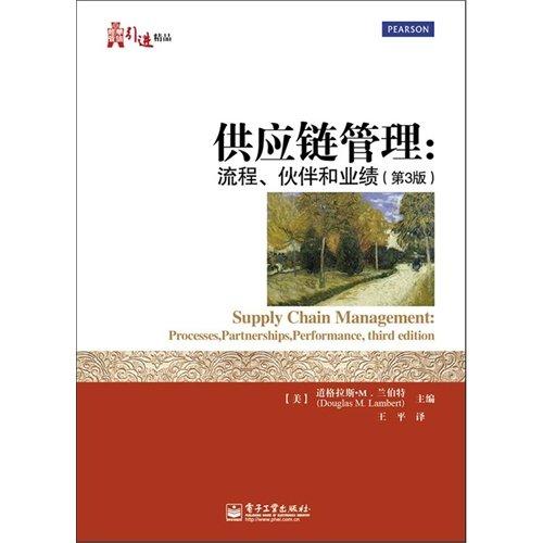 9787121186271: The supply chain manages:Process, colleague and accomplishment(version3) (Chinese edidion) Pinyin: gong ying lian guan li : liu cheng ¡¢ huo ban he ye ji ( di3 ban )