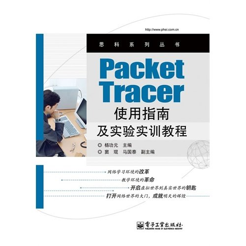 PacketTracer user guide and experimental training tutorial(Chinese Edition): YANG GONG YUAN ZHU ...