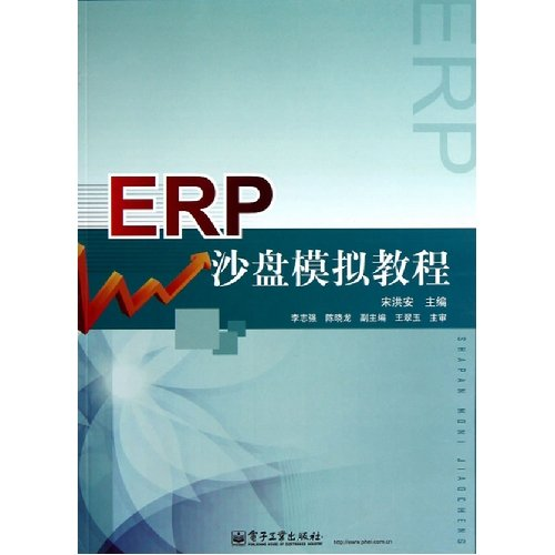 ERP sand table simulation tutorial(Chinese Edition): BEN SHE