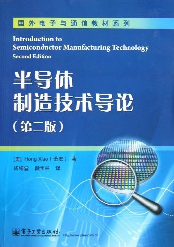 Introduction of semiconductor manufacturing technology (Second Edition)(Chinese: Hong