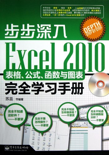 9787121188626: Excel 2010 Study Guide of FormsFormulasFunctions and Diagrams (with CD-ROM)/Step by Step (Chinese Edition)