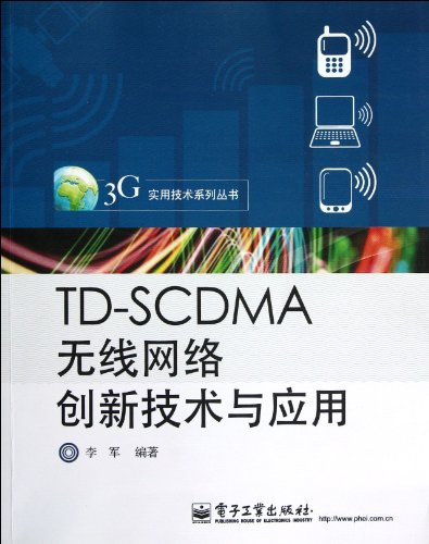 Innovative technology and application of TD-SCDMA wireless network(Chinese Edition): BEN SHE