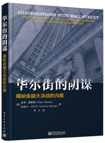 Wall Street conspiracy - Insider Secret Financial Armageddon(Chinese Edition): LEI SI LE