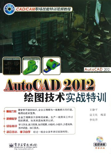 AutoCAD 2012 drawing technology combat Gifted (including a DVD disc)(Chinese Edition): WANG JING ...