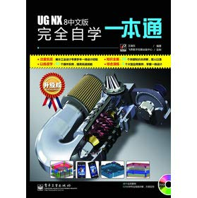 UG NX 8 Chinese version is a completely self through (with DVD disc 1)(Chinese Edition): WANG RUI ...