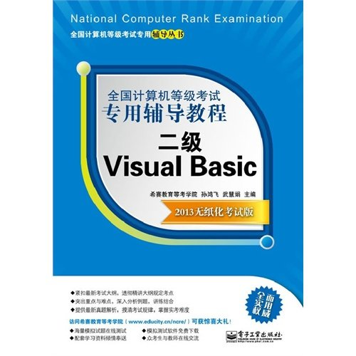 National Computer Rank Examination counseling Tutorial: two Visual Basic (2013 paperless ...