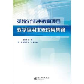 Intel Teach to the Future project: teaching: WANG ZHU ZHU