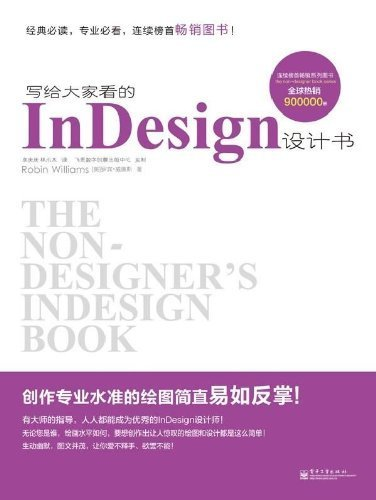InDesign design book written for everyone to see(Chinese Edition): MEI ) LUO BIN WEI LIAN SI ( ...