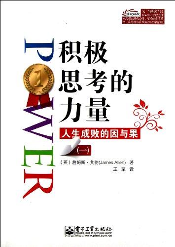 9787121194504: As a Man Thinketh (Chinese Edition)