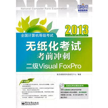 National Computer Rank Examination: the paperless examination test sprint two Visual FoxPro (an ...