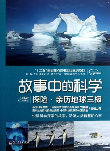 9787121196645: Exploration Adventures at the Earth Three Poles (Chinese Edition)