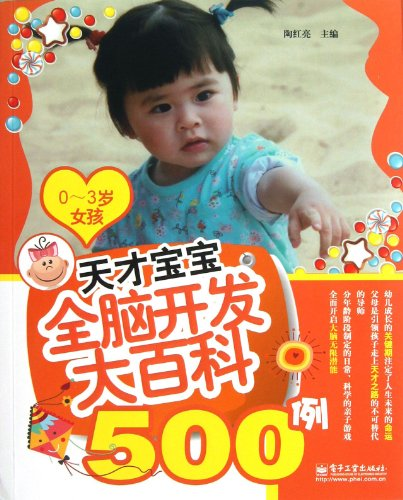 9787121204562: 500 Cases of Encyclopedia to Talented Babys Whole Brain Development(girls from 0-3 years old) (Chinese Edition)