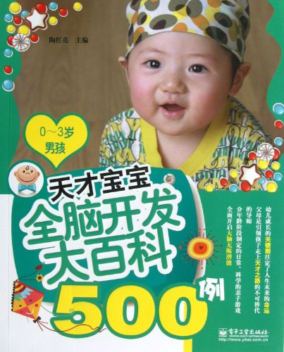9787121204616: 500 Cases of Encyclopedia to Talented Babys Whole Brain Development(boys from 0-3 years old) (Chinese Edition)