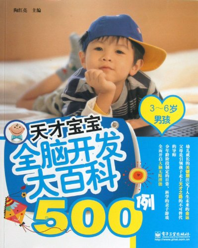 9787121204623: 500 Cases of Encyclopedia to Talented Babys Whole Brain Development(boys from 3-6 years old) (Chinese Edition)