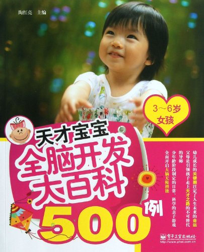 9787121204630: 500 Cases of Encyclopedia to Talented Babys Whole Brain Development(girls from 3-6 years old) (Chinese Edition)