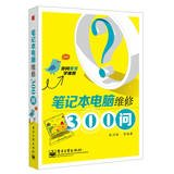 9787121209475: You asked me A school repair: laptop repair 300 Q(Chinese Edition)
