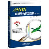 9787121209840: Engineering Design and Analysis Series : ANSYS Finite Element Analysis and Simulation ( 2nd edition ) ( with DVD discs 1 )(Chinese Edition)