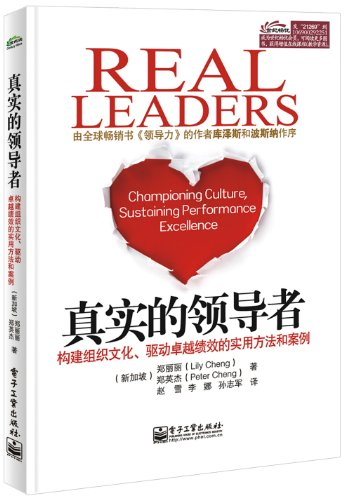 9787121212697: Real Leaders: Championing Culture. Sustaining Performance Excellence(Chinese Edition)