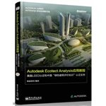 9787121213205: Autodesk Ecotect Analysis Application Tutorial: American LEED certification and the Chinese green building assessment(Chinese Edition)