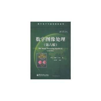 9787121214394: The Image Processing Handbook. Sixth Edition(Chinese Edition)