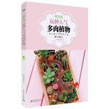9787121215261: Micro Garden: Play species popular succulents (full color)(Chinese Edition)