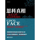 Cisco Truth - How to Make gentle predators(Chinese Edition): ZHENG HUA ZHI