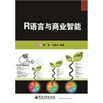 9787121217067: R Language and Business Intelligence(Chinese Edition)