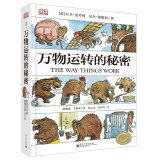 9787121221866: The Way Things Work(chinese Edition)