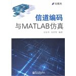 9787121223778: Channel coding and MATLAB Simulation(Chinese Edition)