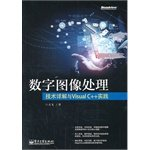 9787121224836: Digital Image Processing: Technical Illustration and Visual C + + practice (with CD-ROM)(Chinese Edition)