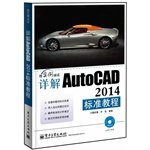 9787121225437: Detailed AutoCAD 2014 standard tutorial (with DVD discs 1)(Chinese Edition)