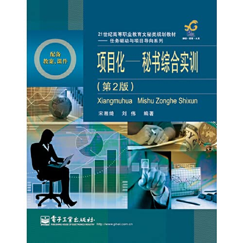 Project-oriented - Secretary comprehensive training (2nd Edition)(Chinese Edition): BEN SHE.YI MING