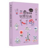 9787121230349: Three-color ballpoint pen ultra-practical creative painting (full color)(Chinese Edition)