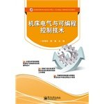 9787121230974: Machine electrical and programmable control technology(Chinese Edition)