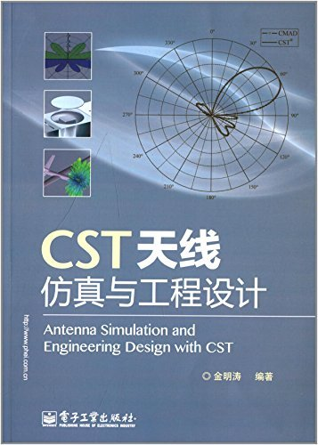 9787121232992: CST antenna simulation and engineering design(Chinese Edition)
