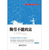 9787121233388: Industrious not rich(Chinese Edition)